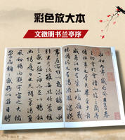 Xue Haixuan Wen Zheng Ming Shu Lan Ting Xuan Xin Jing Dian Ming Ming Color enlargement of this Chinese inscription Traditional Chinese side note Book calligraphy copybook rubbings genuine books Sun Baowen Shanghai Dictionary Press