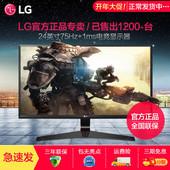 LG 24MP59G-P 23.8英寸75Hz电竞游戏显示器IPS高清液晶电脑屏幕24
