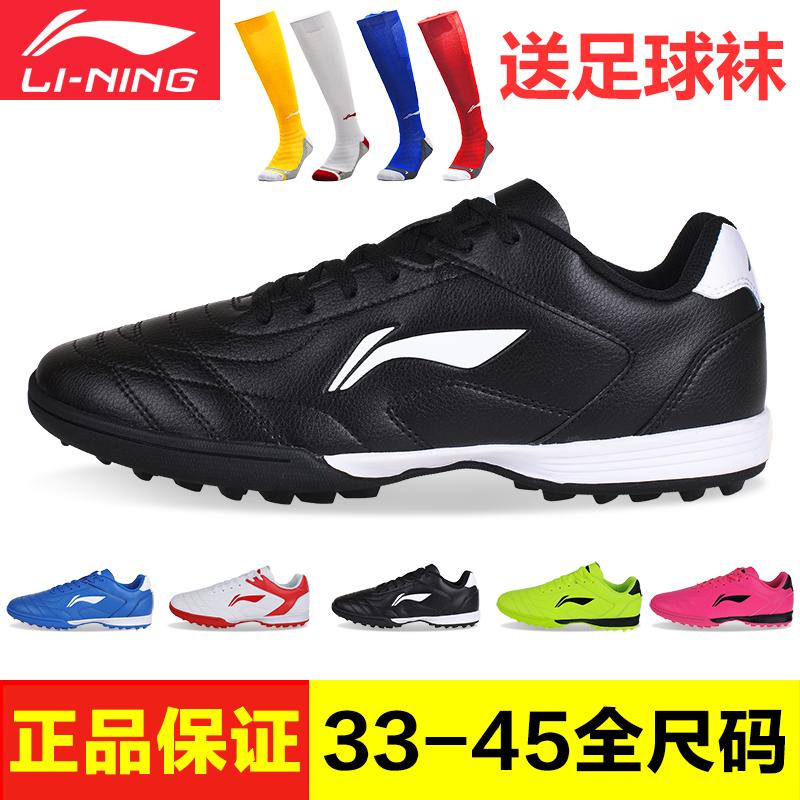 李宁足球鞋 成人儿童碎钉TF 小学生青少年男童 女子比赛训练鞋
