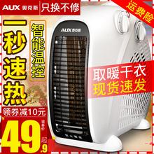 奧克斯取暖器電暖風機家用電暖氣小太陽電暖器辦公室節能省電小型