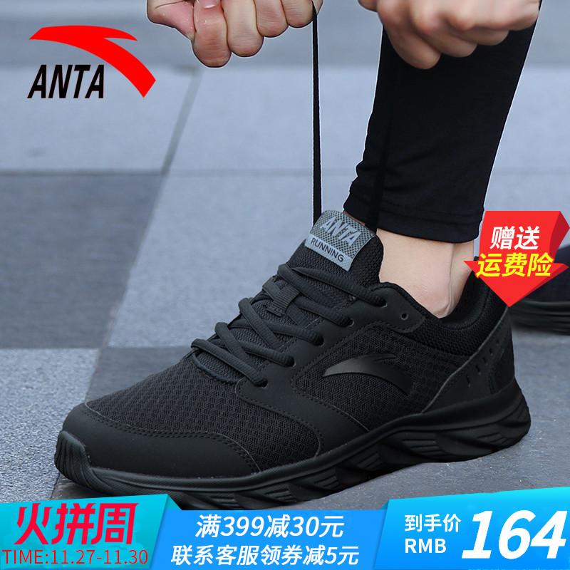 安踏男鞋跑步鞋子2019秋冬网面鞋秋冬季男士透气运动鞋男官网旗舰