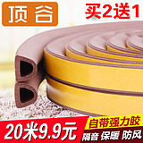 Doors and windows sealed wooden door noise insulation window windproof insulation warm security door frame anti-collision rubber self-adhesive type