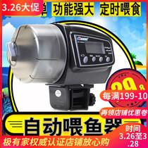 促销日生鱼缸自动喂鱼器锦鲤自动喂食器日AF-2009D定时投食器