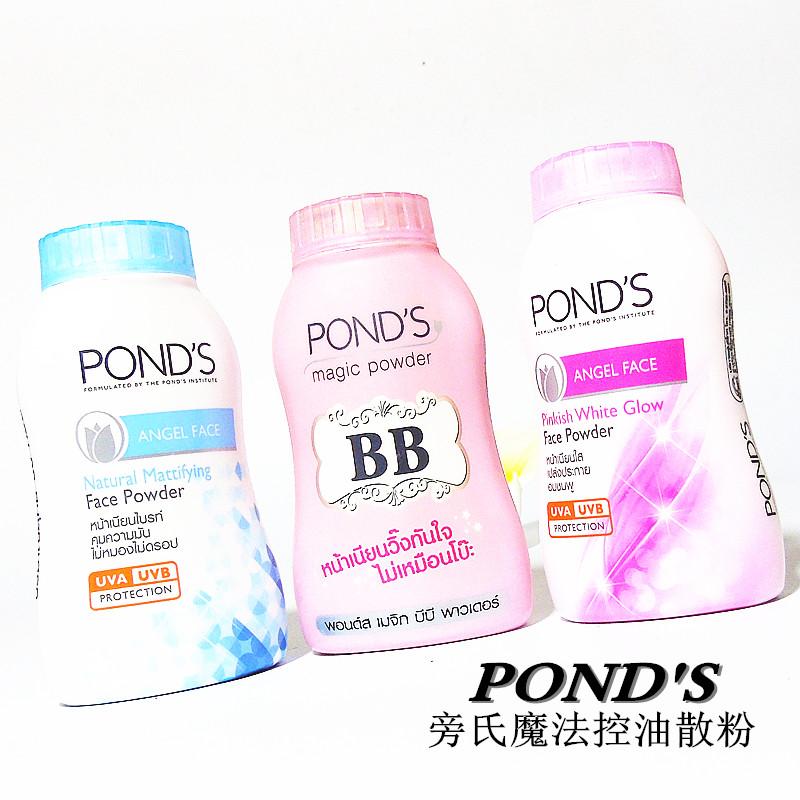泰国旁氏控油粉ponds定妆粉 止吸汗持久遮瑕散蜜粉魔力BB粉正品