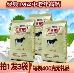 飞鹤牧场经典1962中老年高钙多维奶粉400g*3袋成人营养早餐奶粉