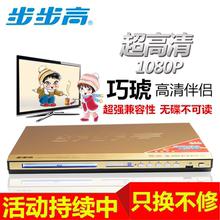 步步高影碟机家用dvd播放机vcd碟机5.1声道HDMI高清迷你evd播放器