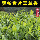 Phoenix Single Tea Wudong Snow Tea Yulan Fragrance Snow Flavor Qingxiang Single Bush Musk 500g
