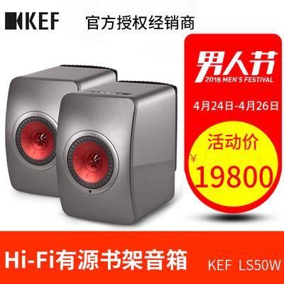 KEF LS50 Wireless高保真有源数字hifi音响桌面书架音箱家庭影院好不好