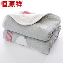 恒源祥毛巾被纯棉六层纱布洗澡新生儿宝宝盖毯抱被吸水儿童空调被图片