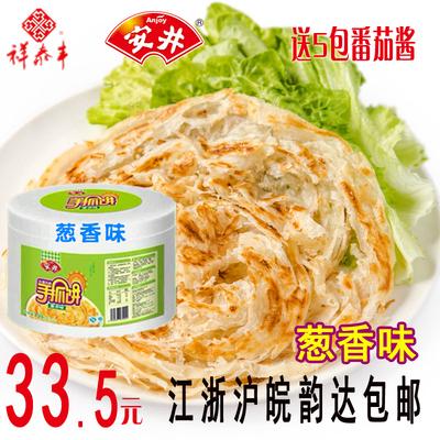 安井葱香台湾手抓饼面饼家庭装25片送冰袋纸袋番茄酱原装包邮