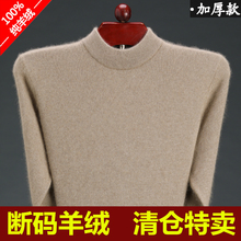 Winter cashmere sweater male thick half-neck sweater round neck pullover middle-aged warm knit bottoming sweater large size