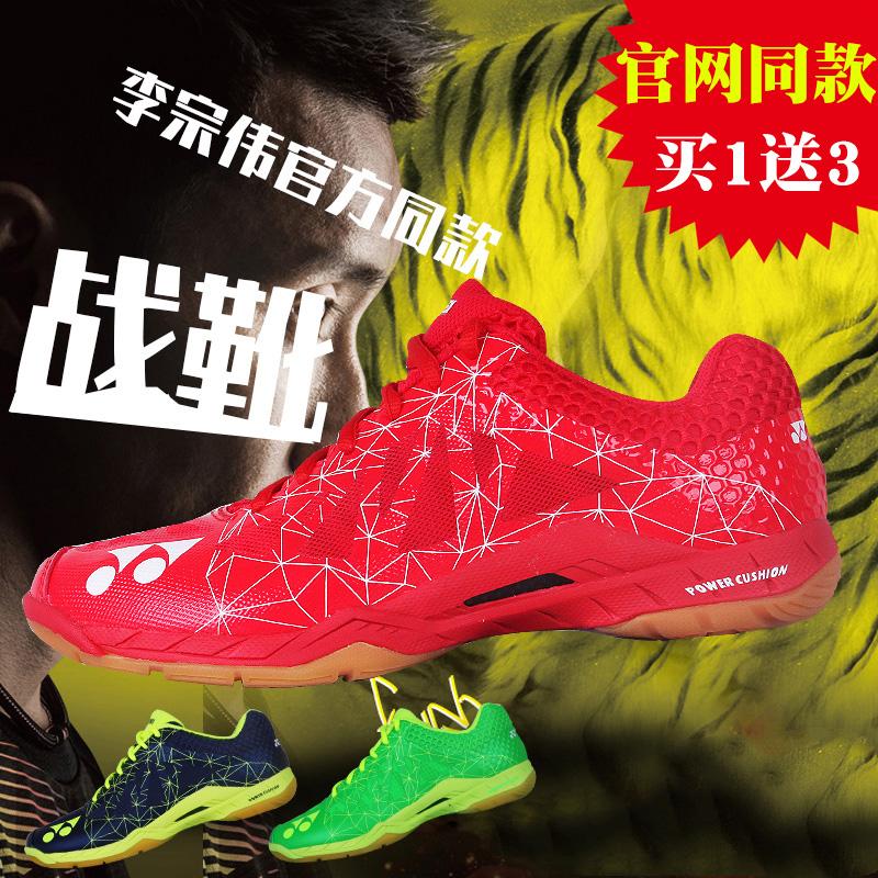 官网尤尼克斯YONEX羽毛球鞋男女鞋林丹李宗伟A2MEX/A2LEX/03LCWEX