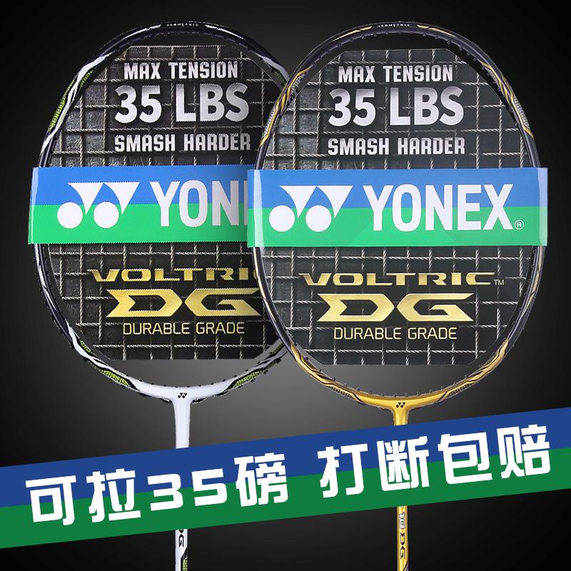 可拉35磅尤尼克斯羽毛球拍正品超轻全碳素进攻型yy单拍VT10DG VT7