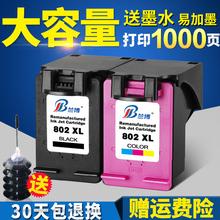 兰博兼容 惠普802墨盒HP1000 1050 HP1510 HP1010 1511墨盒打印机