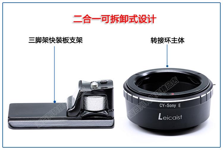 Leicaist CY-E(nex)康泰时CY转索尼E转接环NEX A7R/A7S/A9/A6500