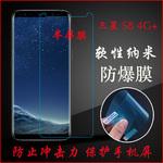 三星S8 4G+ 5.8寸手机半屏纳米膜屏幕膜防爆软膜屏保膜专用高清膜