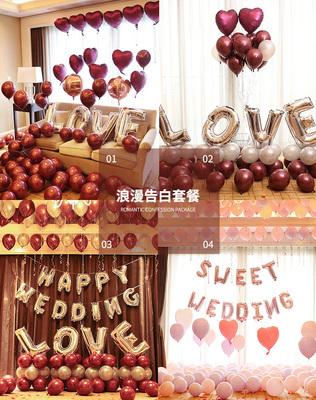 结婚庆用品马卡龙气球网红婚房装饰婚礼场景闺房布置套装浪漫卧室