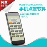 Juke mobile phone ordering software Android a la carte treasure waiter order system catering cash register APP in English