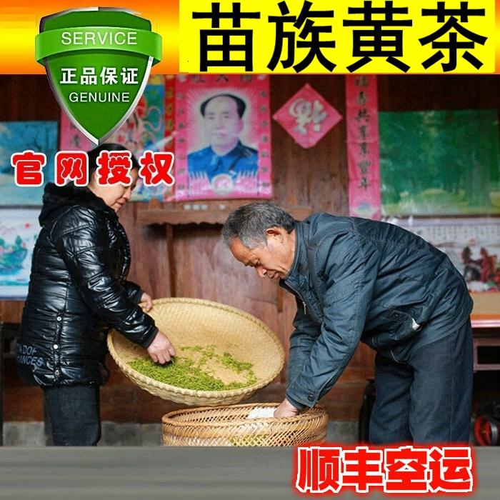 苗族黄茶南果茶苗族古茶八龙山茶漱口茶水无效可退188统一价