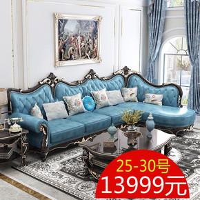 【纯手工】欧式新古典真皮沙发组合转角蓝色豪华实木客厅家具套装