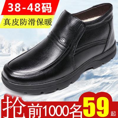 男士棉鞋冬季加绒加厚防滑高帮防滑中老年人保暖真皮爸爸鞋特大码