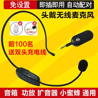 無線耳麥話筒頭戴式麥