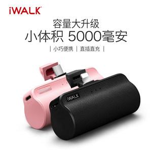 iWALK迷你充电宝小巧便携口袋宝大容量安卓苹果iphoneXS移动电源