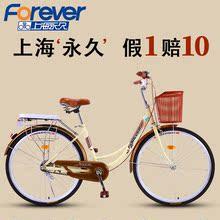 永久自行车24/26寸22普通代步单车通勤轻便老款成人女男学生淑女