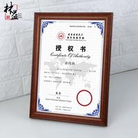 实木奖状证书框a3授权书a4相框挂墙定做创意工商营业执照框三合一