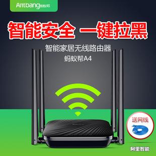 蚂蚁邦A4路由器无线家用穿墙王智能WiFi高速光纤宽带信号放大
