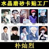 EXO 朴灿烈 Crystal Scrub Card Sticker Customized Student Creative Bus Rice Card Customized Star Surround 1