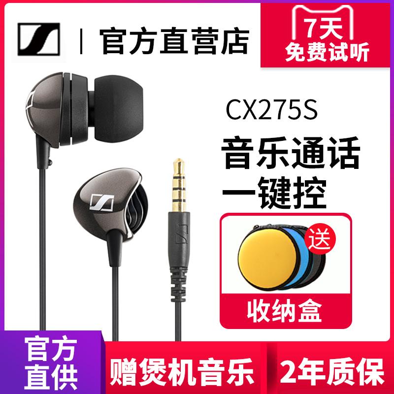 森海塞尔cx275s耳机