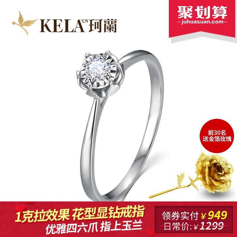 花形钻石戒指
