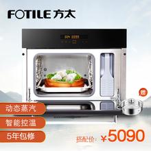Fotile/方太 SCD26-E2嵌入式电蒸箱家用蒸汽炉电蒸炉Enjoy套系