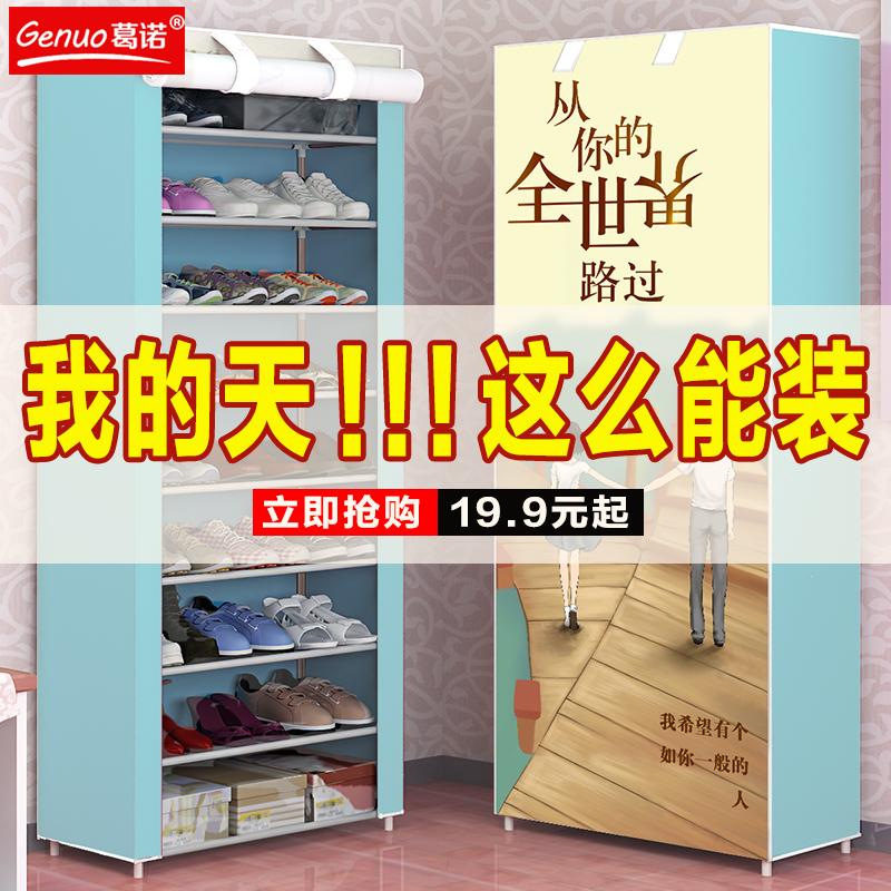 简易多层家用组装经济型鞋柜3元优惠券