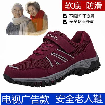 足力健老人鞋女中老年防滑妈妈鞋春季舒适运动爸爸跑步鞋网鞋男鞋