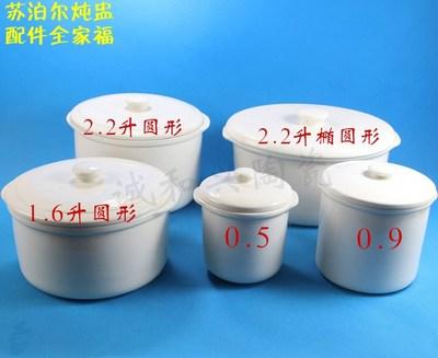 苏泊尔隔水炖盅炖锅0.5/0.9/1.6/2.2L升盖子内胆陶瓷DZ16YC812-35排行榜
