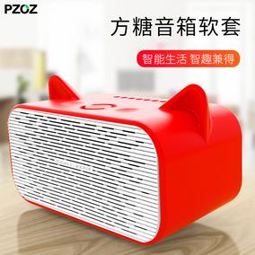 Pzoz天猫精灵保护套方糖人工智能音箱硅胶套防尘防摔斗篷外衣外壳外套配件2018新款猫耳朵披风魔盒2代