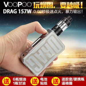 正品电子烟大烟雾戒烟Voopoo DRAG 157W秒吸盒子调压蒸汽戒烟套装
