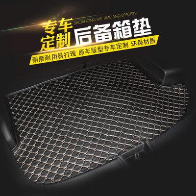 一汽奔腾B50/B70/B90/X80行李箱防渗水耐磨专用后备箱垫尾箱垫子年中大促