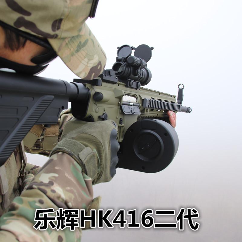 乐辉HK416二代2代水弹枪下供弹连发电动成人CS儿童玩具枪M4水蛋抢