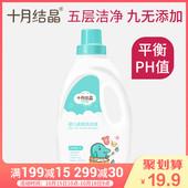 十月结晶婴儿洗衣液宝宝专用儿童衣物尿布无荧光剂新生儿洗衣液1L