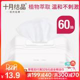 十月结晶产妇湿巾孕妇产后专用私处成人房事女性怀孕期护理湿巾纸