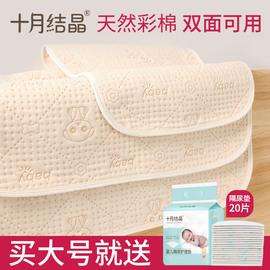 十月结晶婴儿隔尿垫防水可洗夏天透气月经垫纯棉透气新生儿用品图片