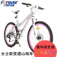 永久山地车自行车女式学生26寸21速铝合金双碟刹禧玛诺变速单车