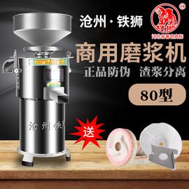 铁狮豆浆机商用全自动的豆腐机浆渣分离石磨80型磨浆机家用米浆图片