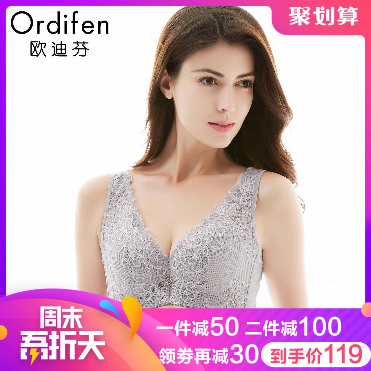 欧迪芬大码性感蕾丝内衣女调整型胸罩聚拢美背文胸衣收副乳XJ7305