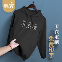 Clothing custom Print logo coat work class custom DIY classmate Party clothes baseball tooling long sleeves