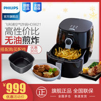 Philips oil-free air electric fryer home automatic multi-function large capacity fried new specials HD9621