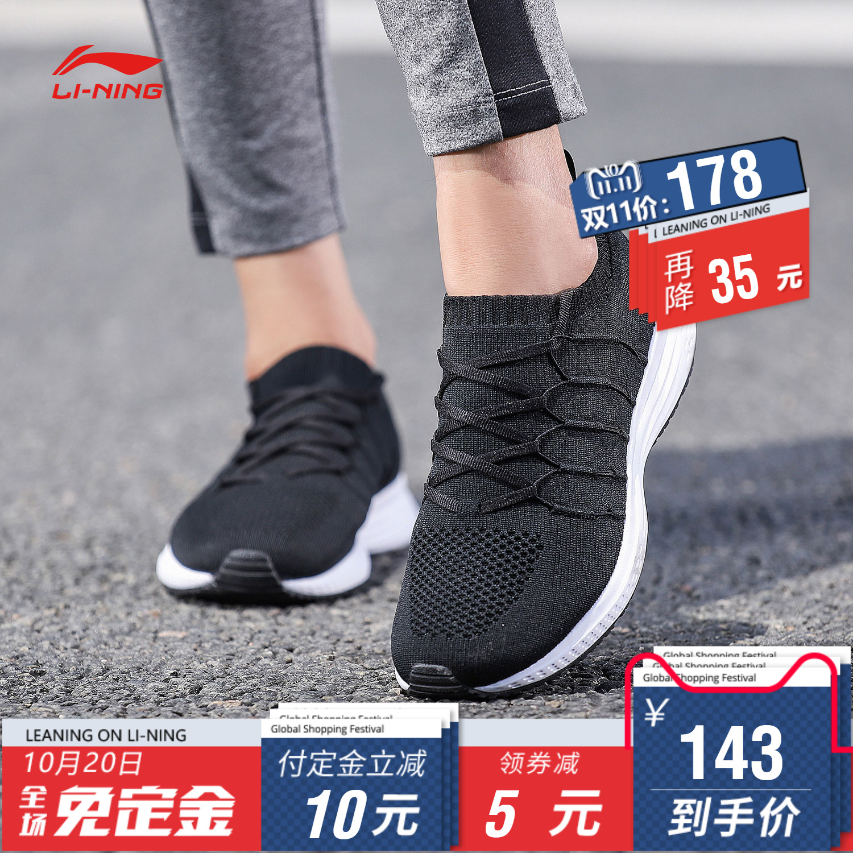李宁跑步鞋女鞋减震透气包裹一体织情侣鞋女秋季运动鞋ARHN128